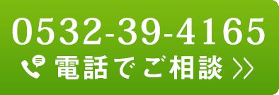 tel:0532-39-4165