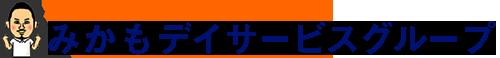 愛知県豊橋市にあるデイサービスならみかもデイサービスグループ